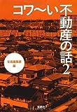 コワ~い不動産の話 2 (宝島SUGOI文庫)