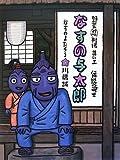 なすの与太郎—野菜忍列伝〈其の3〉 (野菜忍列伝 其の 3)