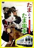 たまとたま電車 [DVD]