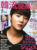 韓流旋風 vol.43 2012年 07月号