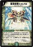 【シングルカード】DM14版)愛恋妖精ミルメル 自然 レア DM [おもちゃ&ホビー]