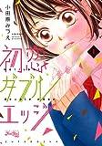 初恋ダブルエッジ(1) (ジュールコミックス(Koi Yui 恋結))