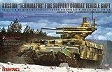 1/35 ロシアBMPT火力支援戦車