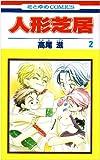 人形芝居 (2) (花とゆめCOMICS)