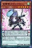 遊戯王 音響戦士マイクス クラッシュ・オブ・リベリオン(CORE) シングルカード DOCS-JP085-N