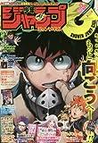 ジャンプGIGA vol.3 2016年 10/20 号 [雑誌]: 少年ジャンプ 増刊