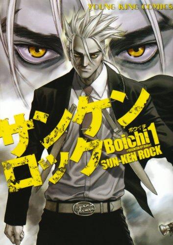 サンケンロック 1 (ヤングキングコミックス)