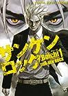 サンケンロック 全25巻 (Boichi)