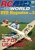 RC AIR WORLD DVD Magazine Vol. 5 (<DVD>) エイ出版社