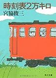 時刻表2万キロ (角川文庫 (5904))