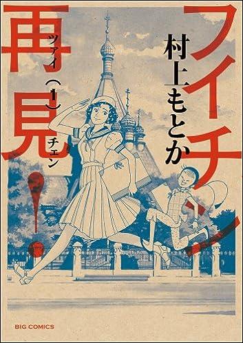 フイチン再見! 1 (ビッグコミックス)