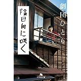 Amazon.co.jp: 陰日向に咲く (幻冬舎文庫) 電子書籍: 劇団ひとり: Kindleストア