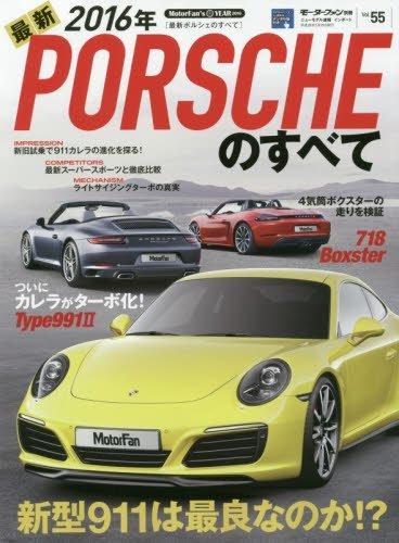 最新ポルシェのすべて (モーターファン別冊 ニューモデル速報/インポート Vol.55)