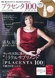 InRed&GLOW特別編集 プラセンタ 100 BOOK【美容液+石鹸付き】