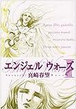 エンジェル ウォーズI (祥伝社コミック文庫 さ 2-8)