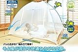 【節電対策、省エネ】 ワンタッチ蚊帳 レギュラーサイズ 200×180×150cm (折り畳み可能/収納袋付き)