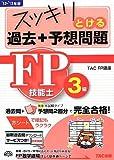 2012-2013年版 スッキリとける過去+予想問題 FP技能士3級