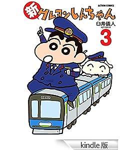 新クレヨンしんちゃん : 3 (アクションコミックス) [Kindle版]