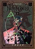 NECROMANCER 1 (シリウスコミックス)