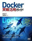 Docker実戦活用ガイド