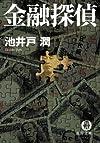 金融探偵 (徳間文庫)