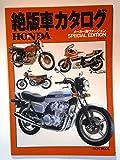 絶版車カタログ SPECIAL EDITION Part1 メーカー別ヴァージョン HONDA (EICHI MOOK)