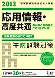 2013 応用情報・高度共通午前試験対策 (情報処理技術者試験対策書)