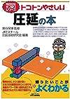 トコトンやさしい圧延の本 (今日からモノ知りシリーズ)