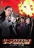 バーニングアクションスーパーヒロイン列伝 バーンアウト・ネオ 後編 [DVD]
