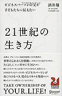 21世紀の生き方(単行本)