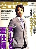 MEN'S CLUB (メンズクラブ) 2007年 06月号 [雑誌]