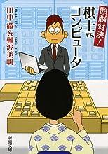 頭脳対決!棋士vs.コンピュータ (新潮文庫)