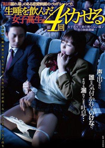 「R15濡れ場」のある恋愛映画のベッドシーンで、生唾を飲んだ女子高生を4回イカせる [DVD]