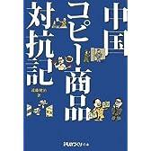 中国コピー商品対抗記 (日経ものづくりの本)
