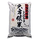 【新米】 六方銀米 白米 5kg こしひかり 平成28年度産 特別栽培米 コウノトリ舞い降りるお米 兵庫県産
