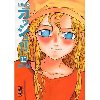 金色のガッシュ!!(10) (講談社漫画文庫 ら 1-10)