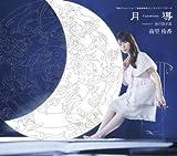 南里侑香「月導-Tsukishirube-」