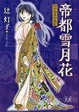 帝都雪月花~昭和怪異始末記 / 辻 灯子 のシリーズ情報を見る