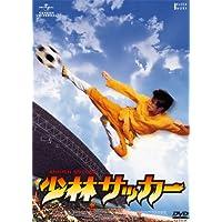 少林サッカー 【VALUE PRICE 1500円】 [DVD]
