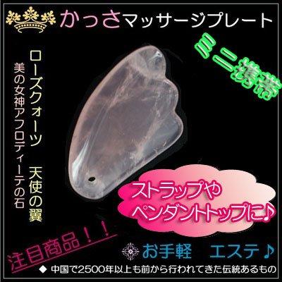・美顔 天然石ローズクォーツ かっさ板 紅水晶 かっさマッサージ カッサ プレート ミニ携帯