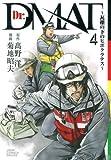 Dr.DMAT~瓦礫の下のヒポクラテス~ 4 (ジャンプコミックスデラックス)