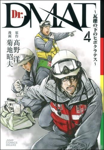 Dr.DMAT?瓦礫の下のヒポクラテス? 4 (ジャンプコミックスデラックス)