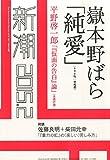 新潮 2015年 02 月号 [雑誌]