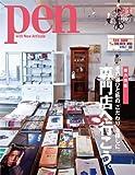 Pen (ペン) 2011年 3/1号 [雑誌]