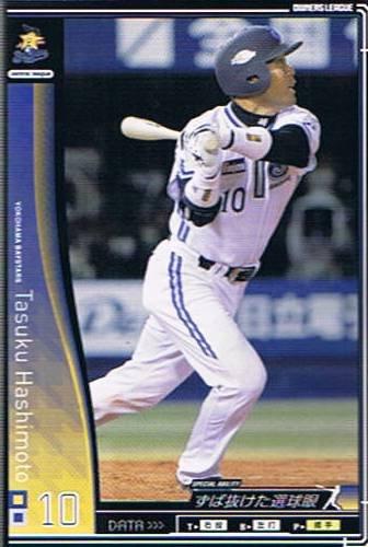 【オーナーズリーグ】橋本将 横浜ベイスターズ ノーマル 《2010 OWNERS DRAFT 02》ol02-066