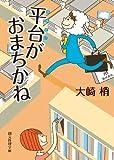 平台がおまちかね 井辻智紀の業務日誌 (創元推理文庫)