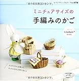 ミニチュアサイズの手編みのかご (レディブティックシリーズno.3778)