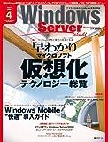 Windows Server World (ウィンドウズ・サーバー・ワールド) 2008年4月号 [雑誌]
