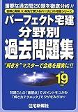 パーフェクト宅建分野別過去問題集 平成19年版 (2007) (パ…