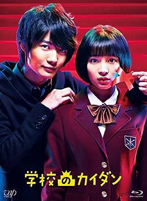 学校のカイダン Blu-ray BOX(本編5枚+特典ディスクBlu-ray1枚)